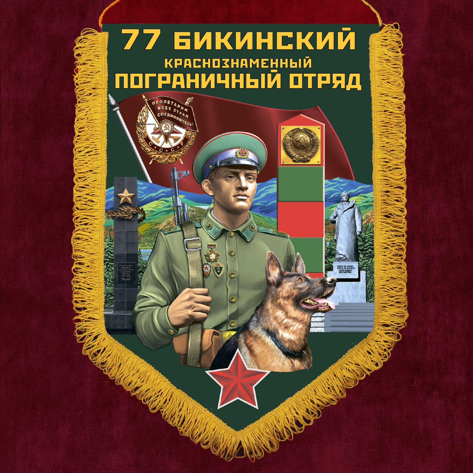 """Наградной вымпел """"77 Бикинский пограничный отряд"""""""