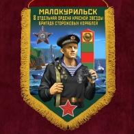 Наградной вымпел 8 отдельная бригада сторожевых кораблей