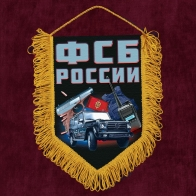 Наградной вымпел ФСБ России