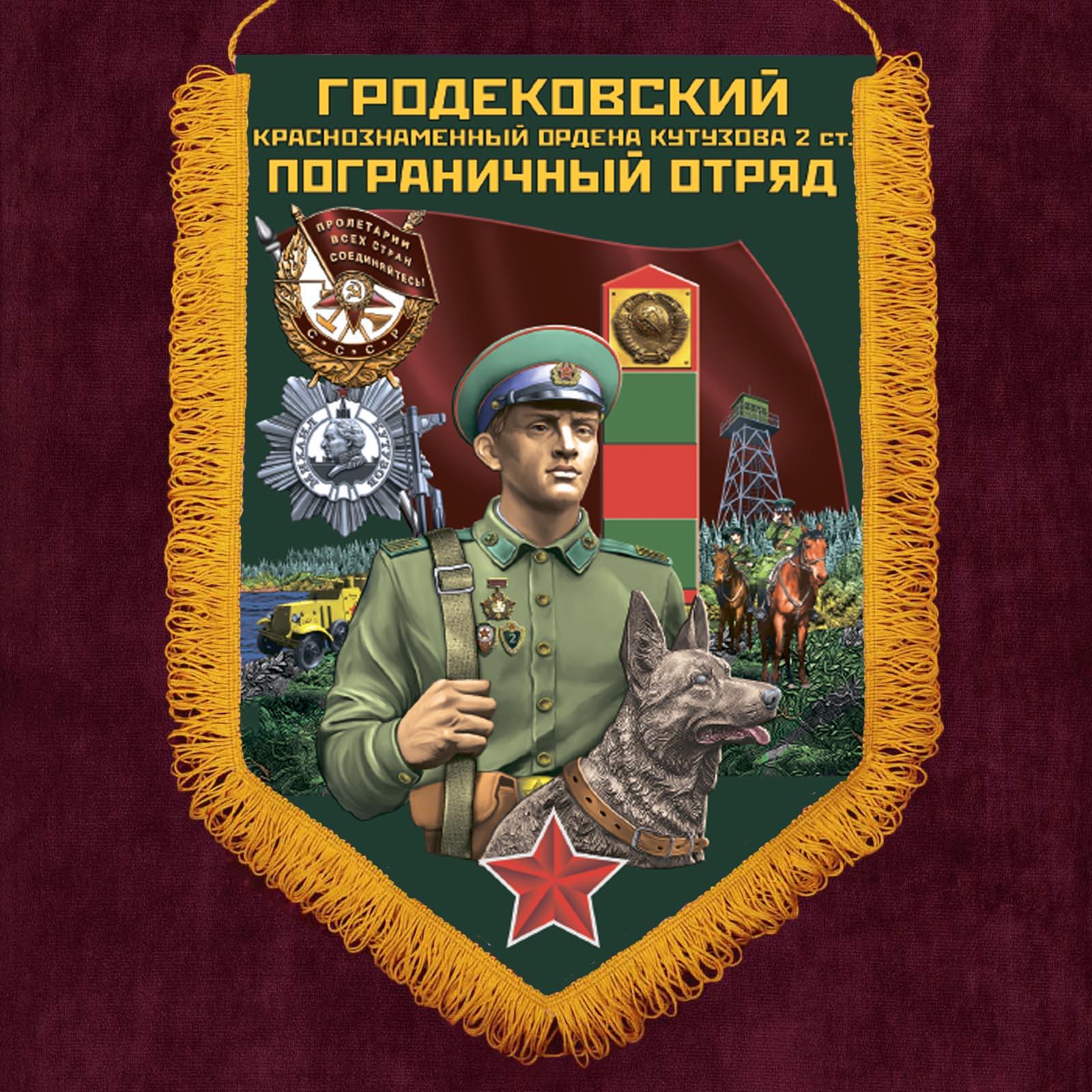 Наградной вымпел Гродековский пограничный отряд