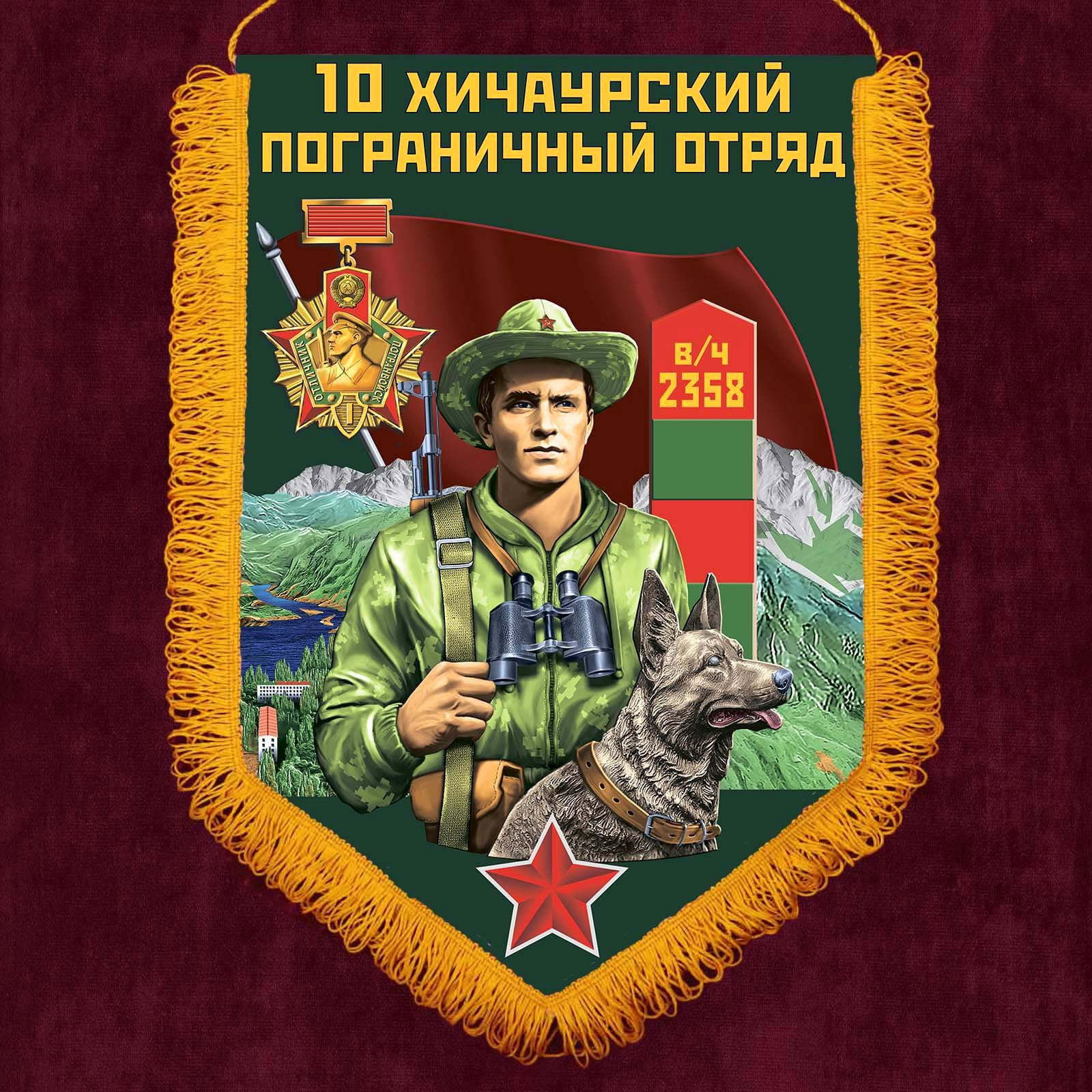 """Наградной вымпел """"Хичаурский пограничный отряд"""""""