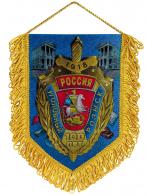 Наградной вымпел к 100-летию Уголовного розыска