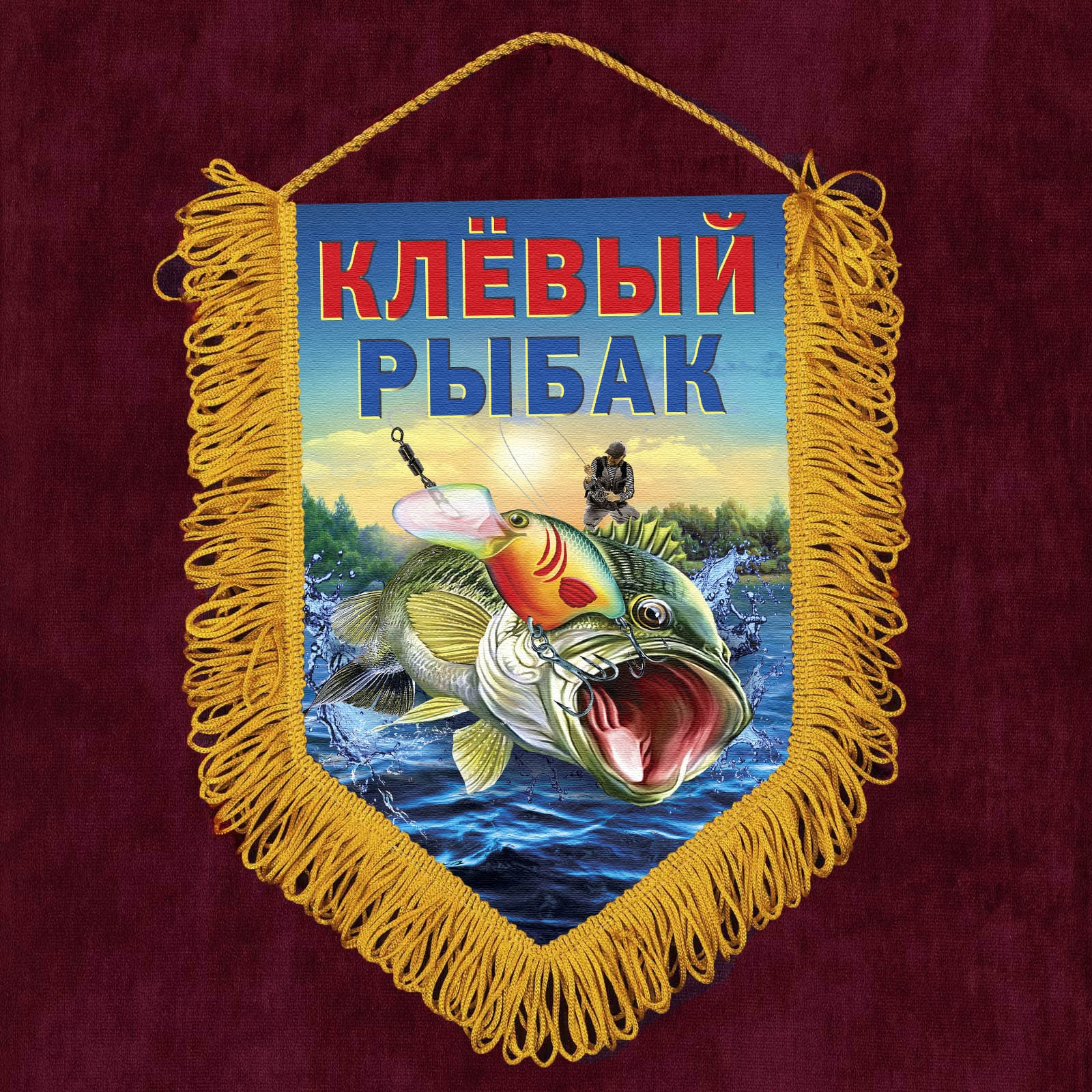 """Наградной вымпел """"Клёвый рыбак"""""""