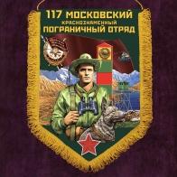 """Наградной вымпел """"Московский пограничный отряд"""""""