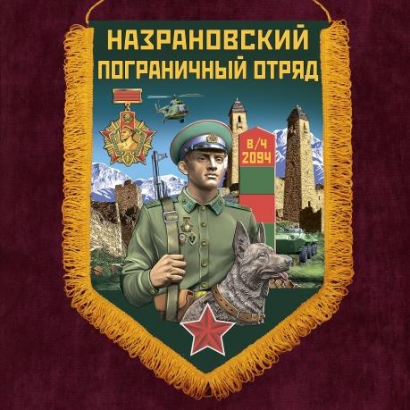 """Наградной вымпел """"Назрановский пограничный отряд"""""""