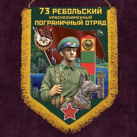 """Наградной вымпел """"Ребольский пограничный отряд"""""""