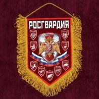 """Наградной вымпел """"Росгвардия РФ"""""""