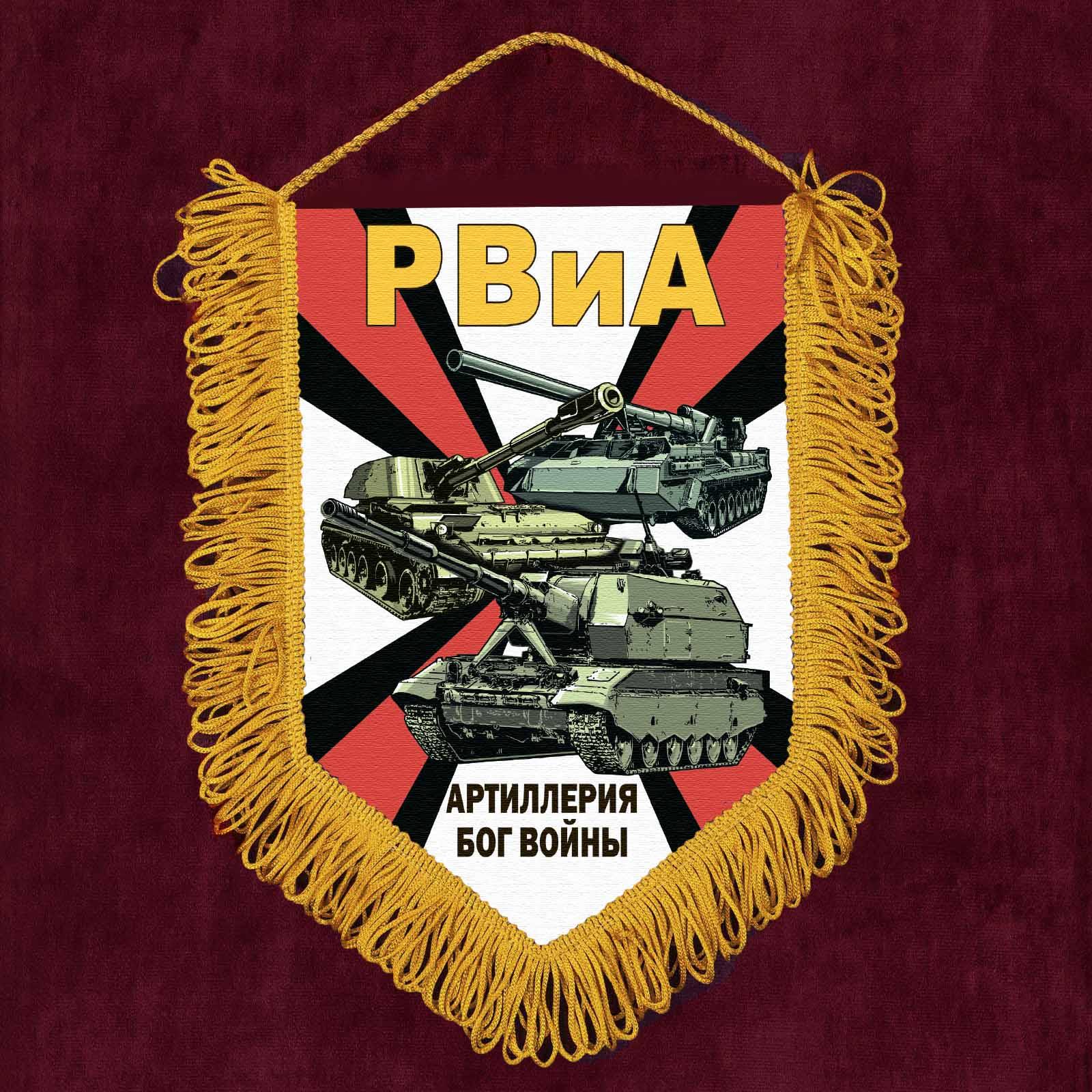 Наградной вымпел РВиА Артиллерия Бог войны