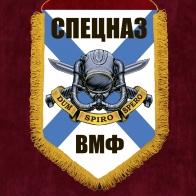 Наградной вымпел Спецназ ВМФ