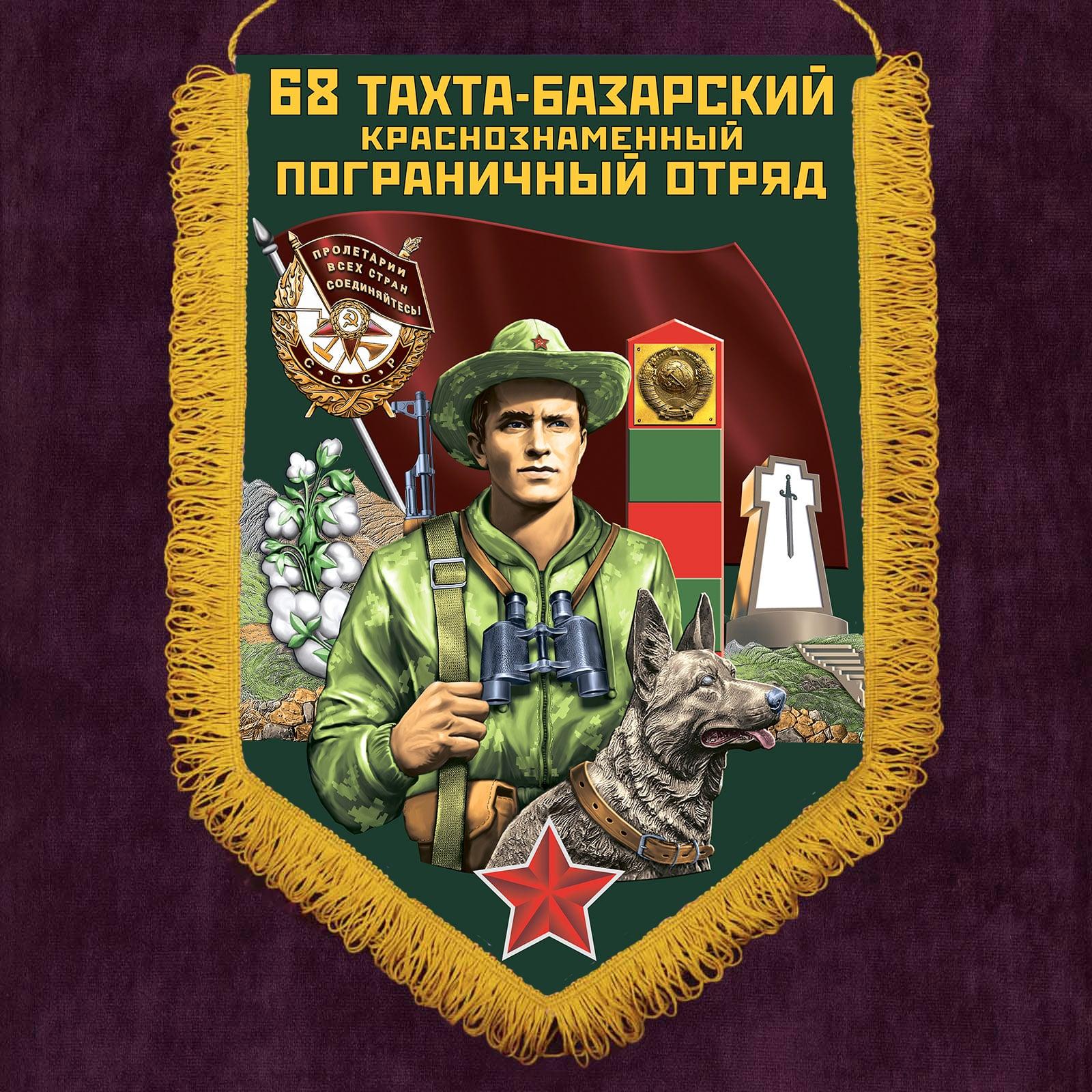 """Наградной вымпел """"Тахта-Базарский пограничный отряд"""""""