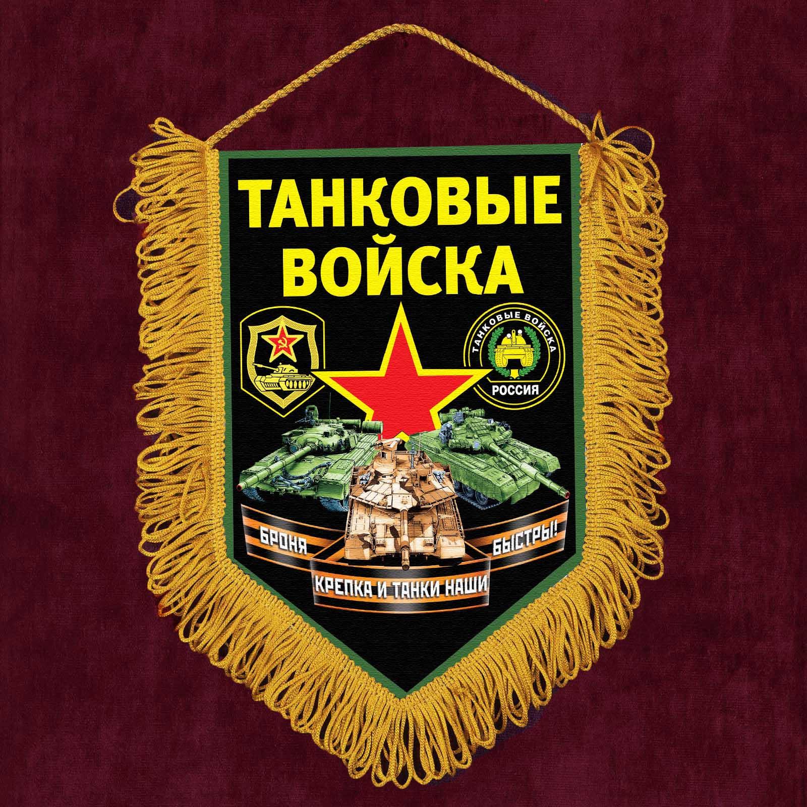 """Наградной вымпел """"Танковые войска"""""""