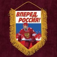 Наградной вымпел Вперед, Россия!