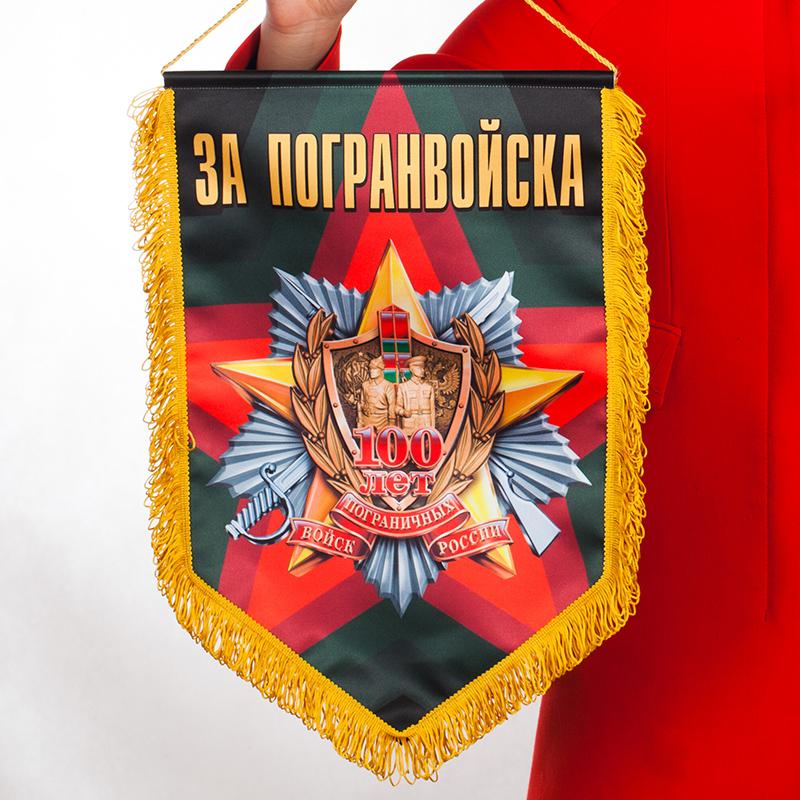 """Наградной вымпел """"За Погранвойска"""""""
