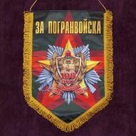 """Купить наградной вымпел """"За Погранвойска"""""""