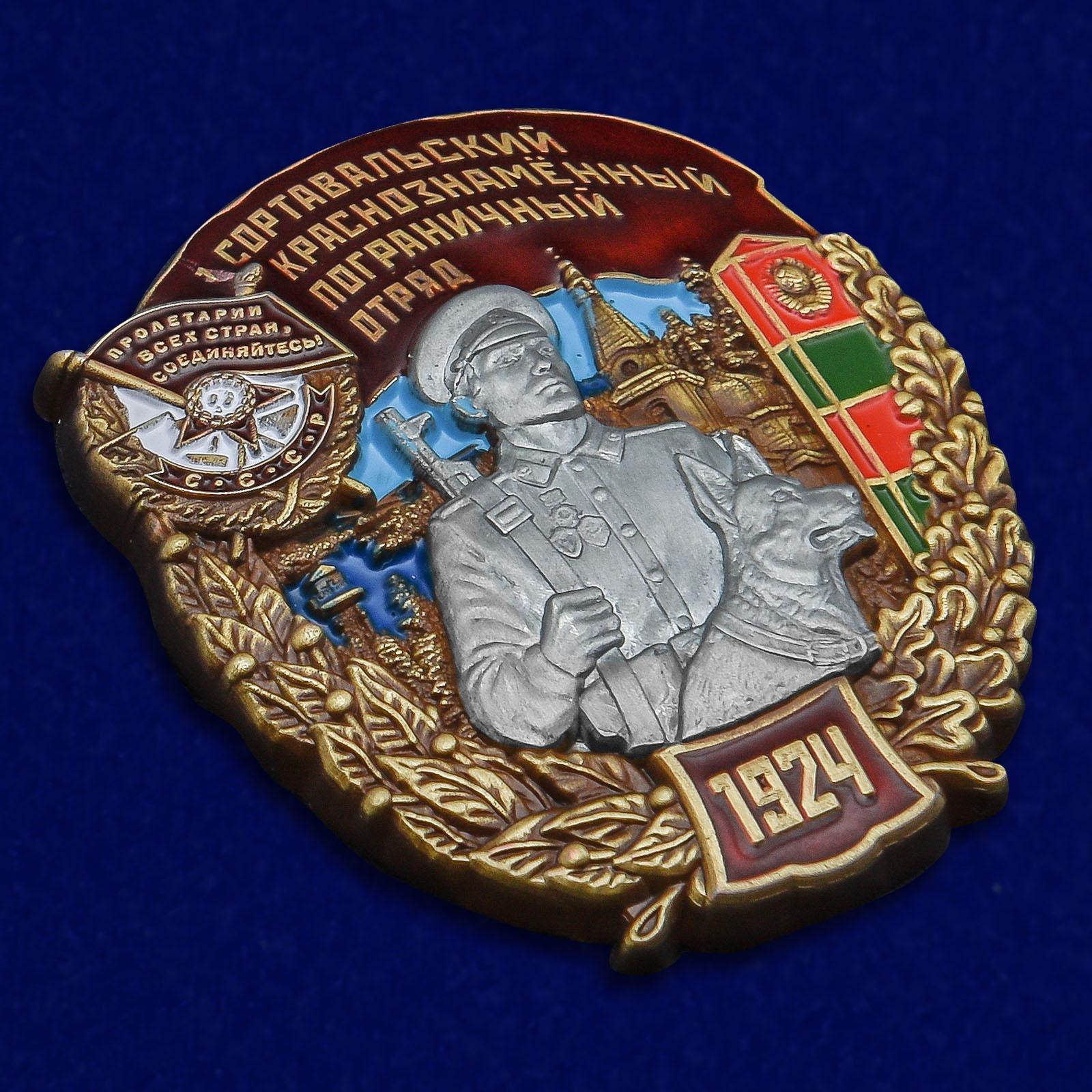 Наградной знак 1 Сортавальский Краснознамённый Пограничный отряд - общий вид