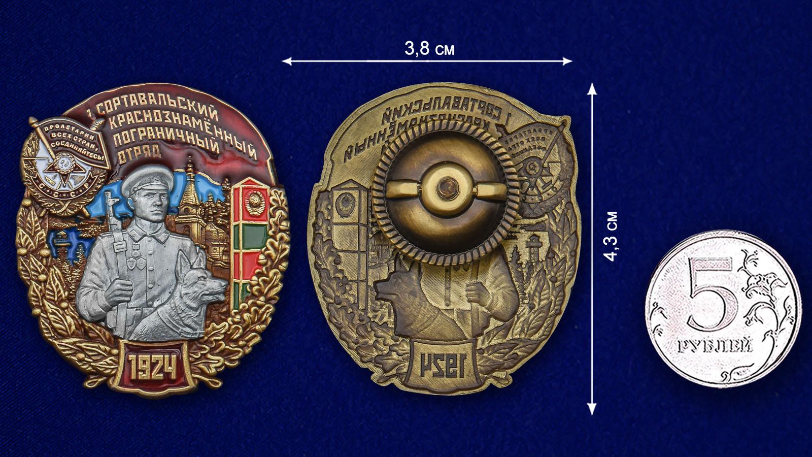 Наградной знак 1 Сортавальский Краснознамённый Пограничный отряд - сравнительный вид