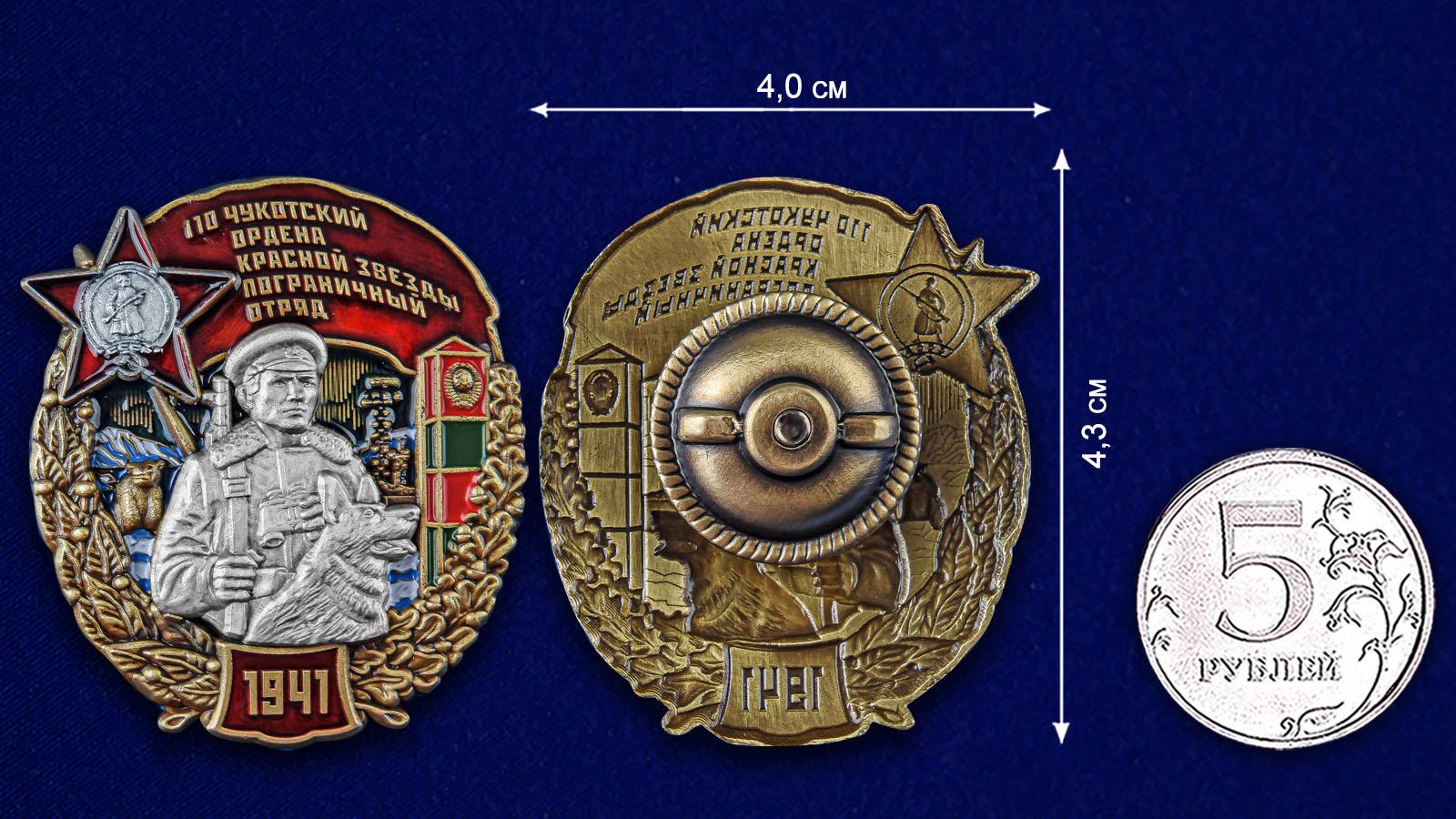 Наградной знак 110 Чукотский ордена Красной звезды Пограничный отряд - сравнительный вид