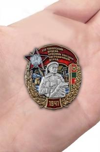 Наградной знак 110 Чукотский ордена Красной звезды Пограничный отряд - вид на ладони