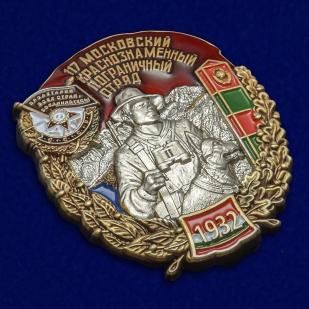 Наградной знак 117 Московский Краснознамённый Пограничный отряд - общий вид