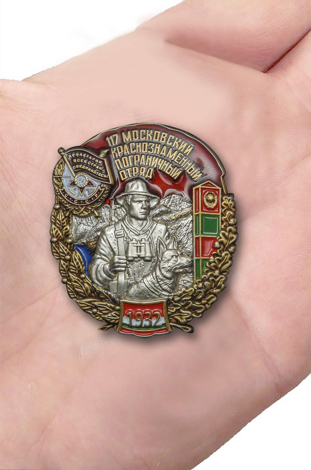 Наградной знак 117 Московский Краснознамённый Пограничный отряд - вид на ладони