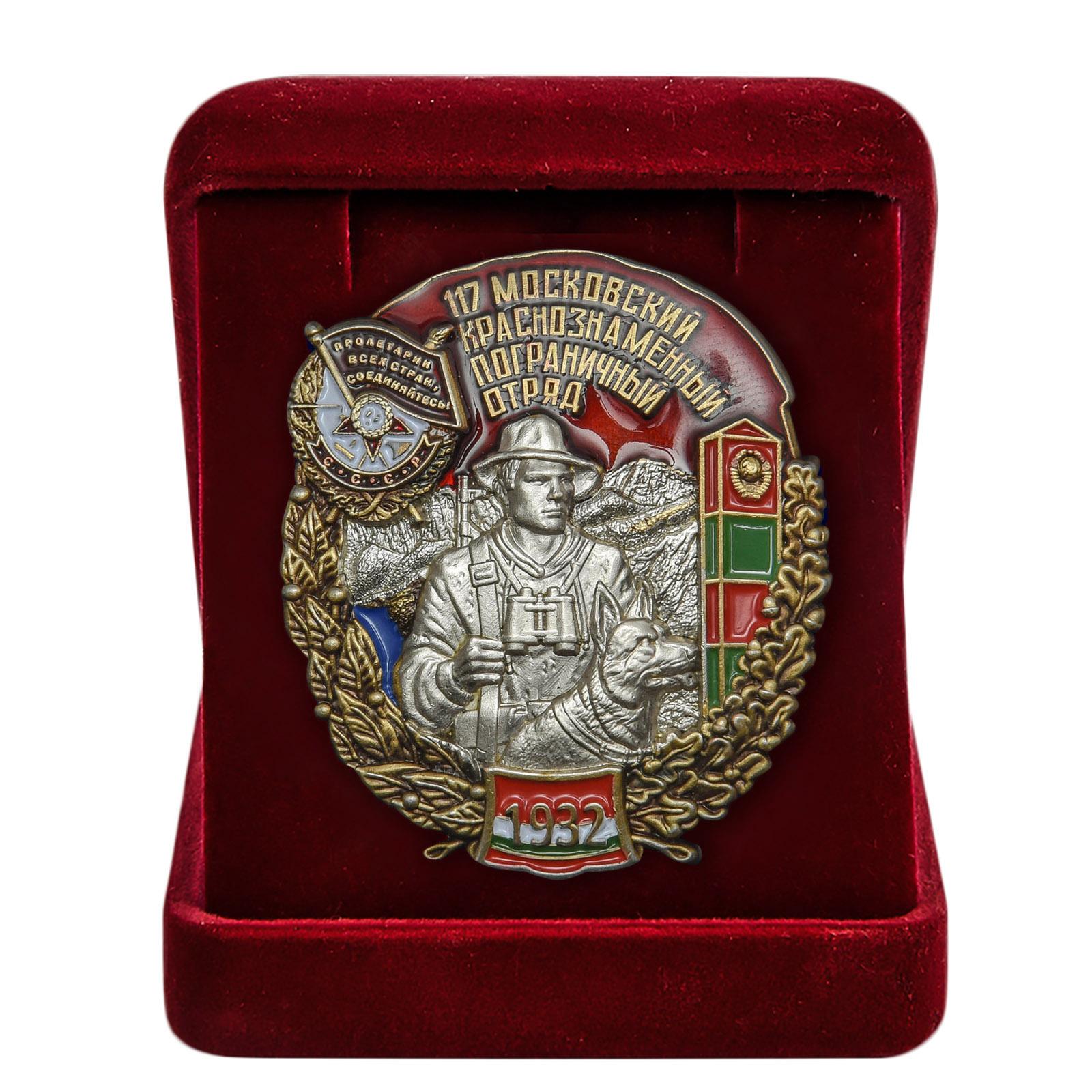 Купить знак 117 Московский Краснознамённый Пограничный отряд в подарок
