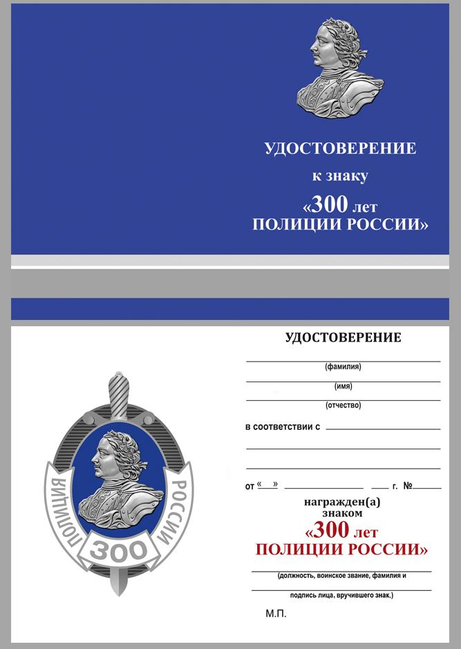 Наградной знак 300 лет Российской полиции - удостоверение