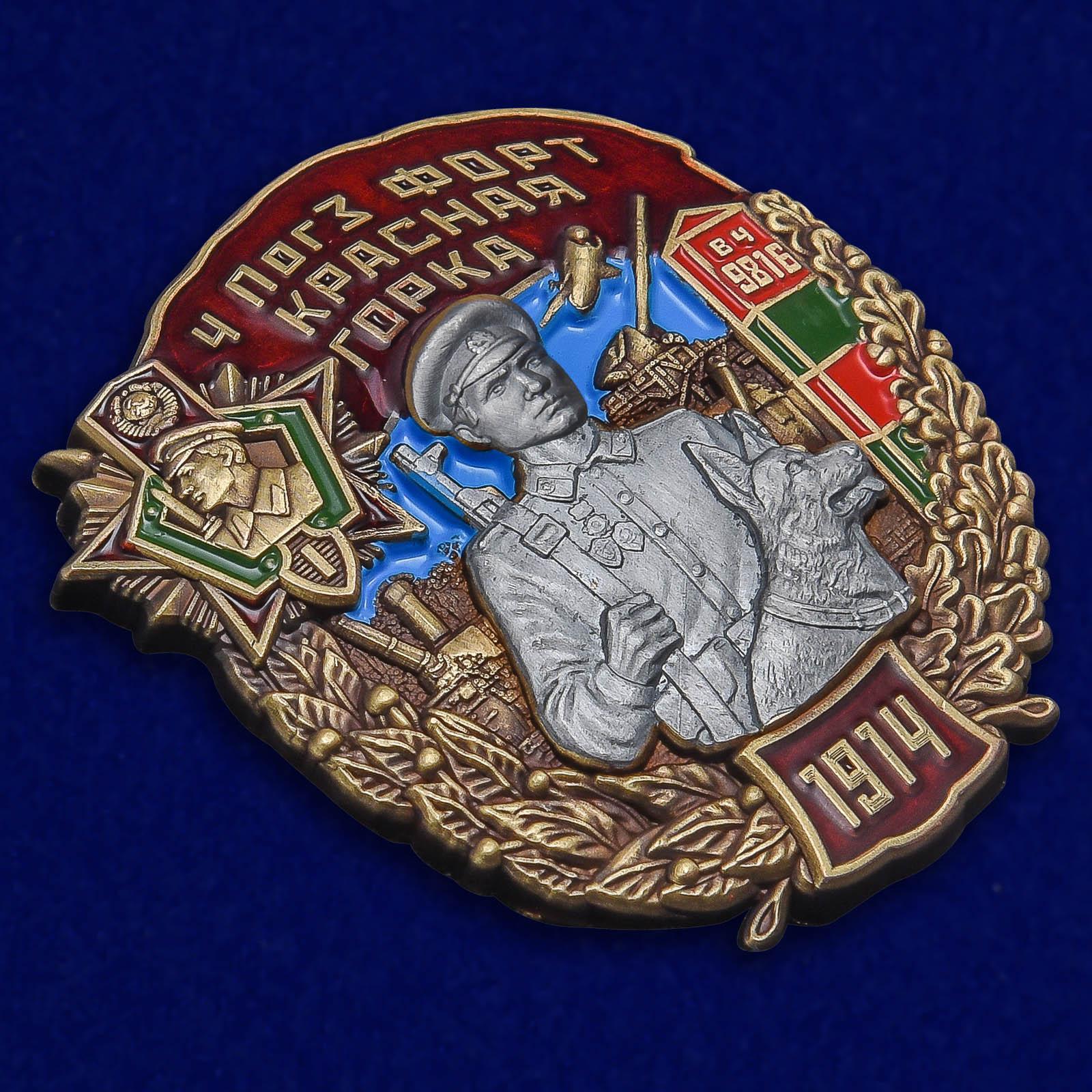 Наградной знак 4 ПогЗ форт Красная горка - общий вид