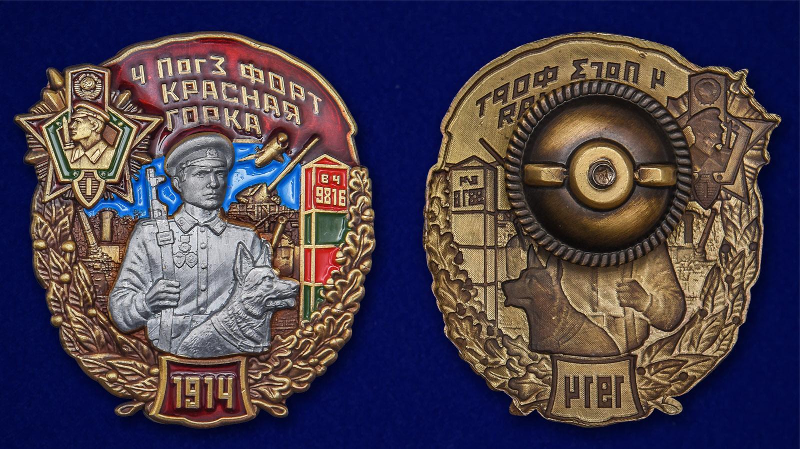 Наградной знак 4 ПогЗ форт Красная горка - аверс и реверс