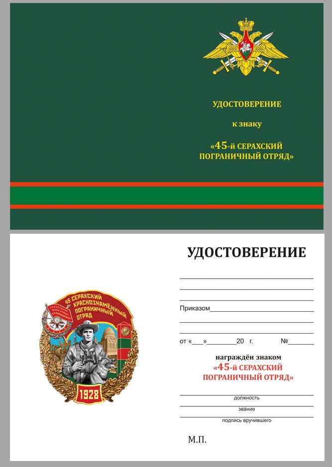 Наградной знак 45 Серахский Краснознамённый пограничный отряд - удостоверение