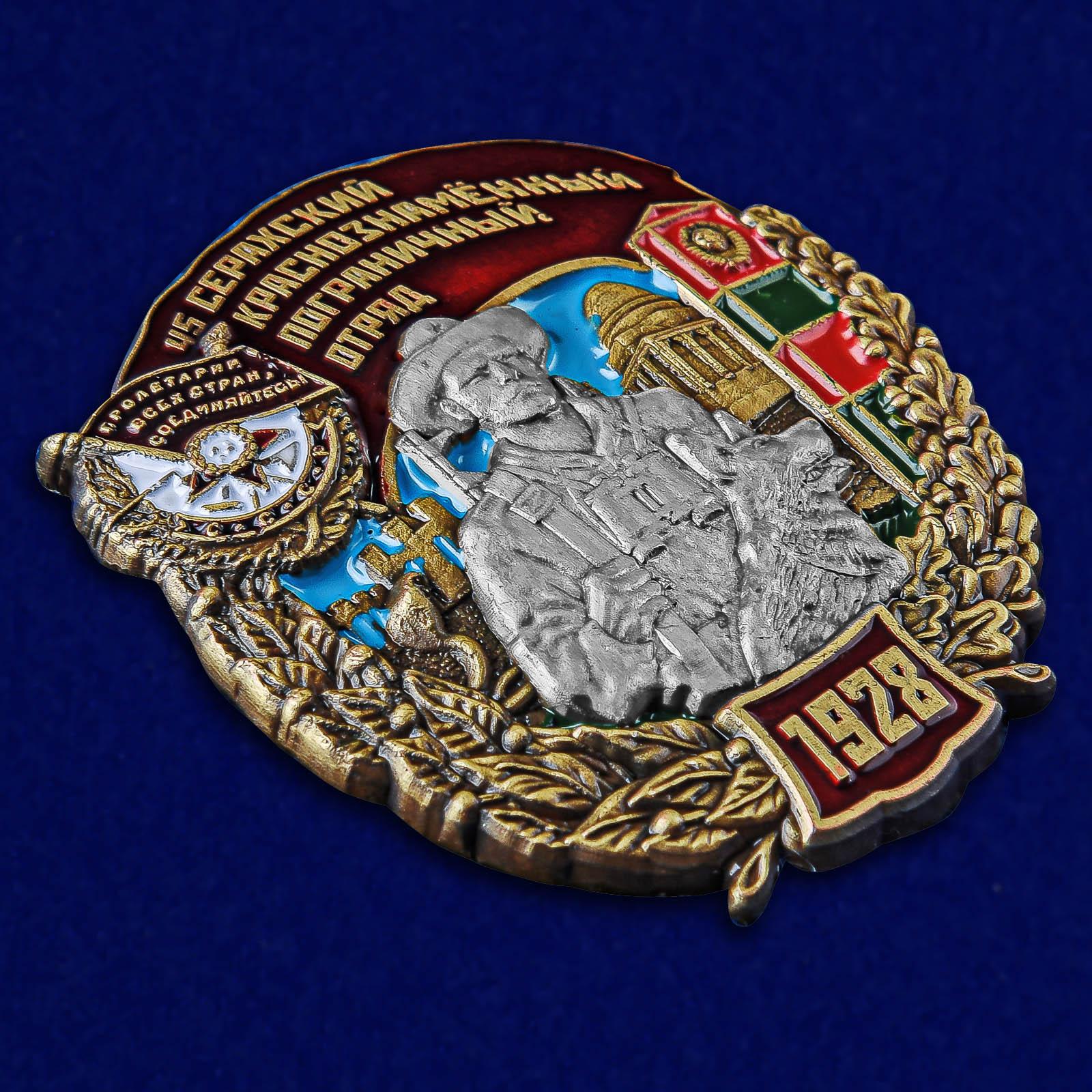 Наградной знак 45 Серахский Краснознамённый пограничный отряд - общий вид