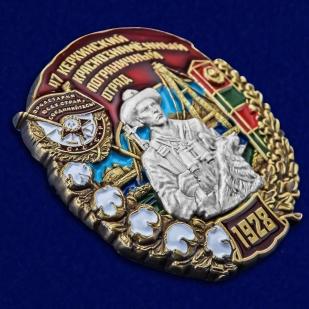 Наградной знак 47 Керкинский Краснознамённый пограничный отряд - общий вид
