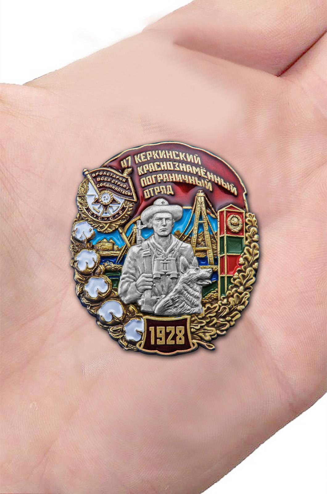 Наградной знак 47 Керкинский Краснознамённый пограничный отряд - вид на ладони