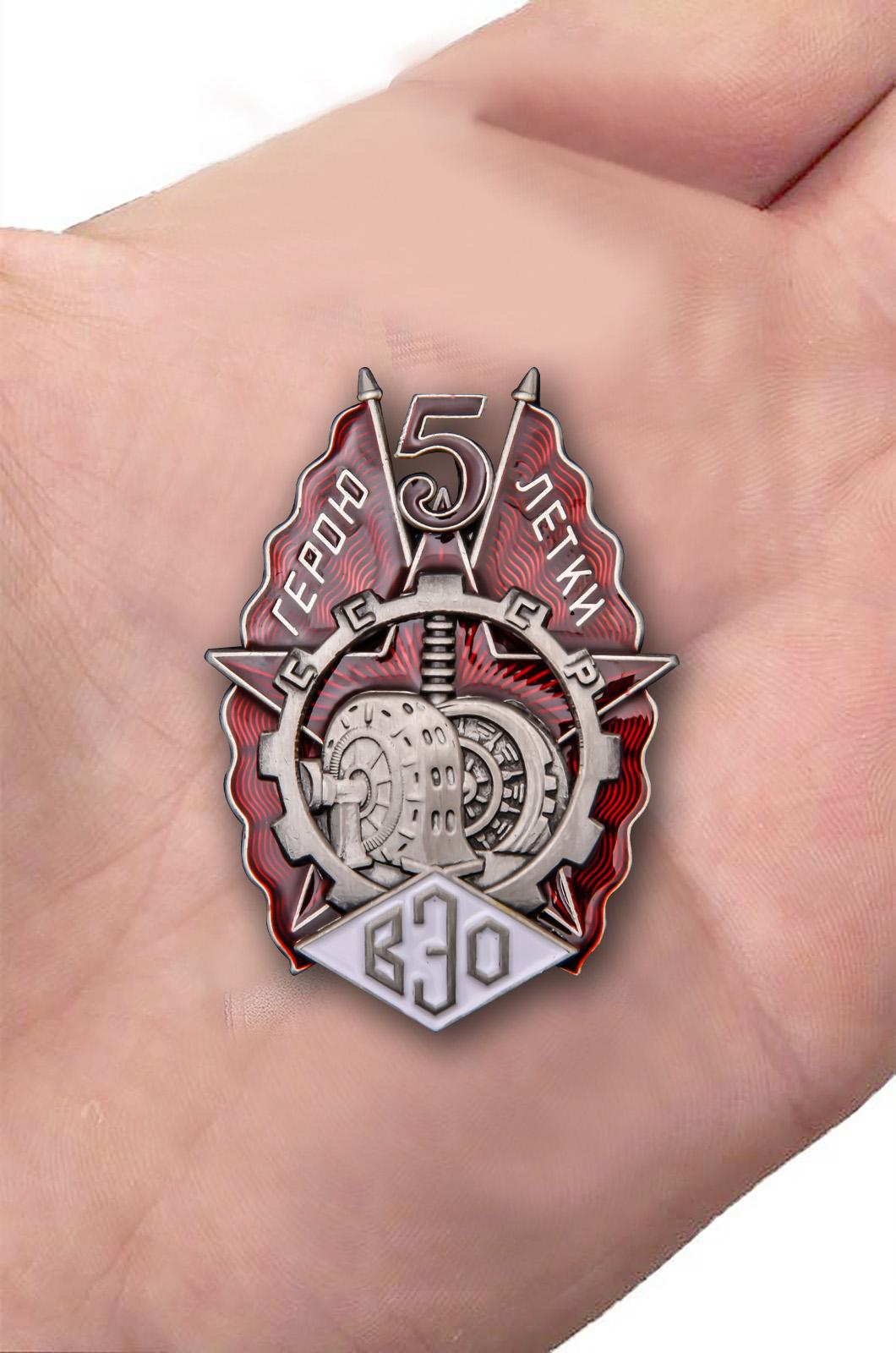 Наградной знак Герою пятилетки (ВЭО) - вид на ладони