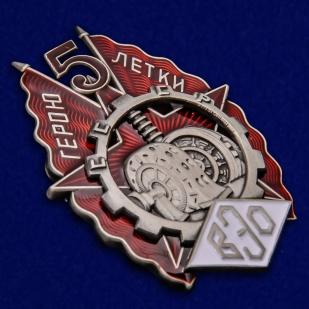 Наградной знак Герою пятилетки (ВЭО) - общий вид