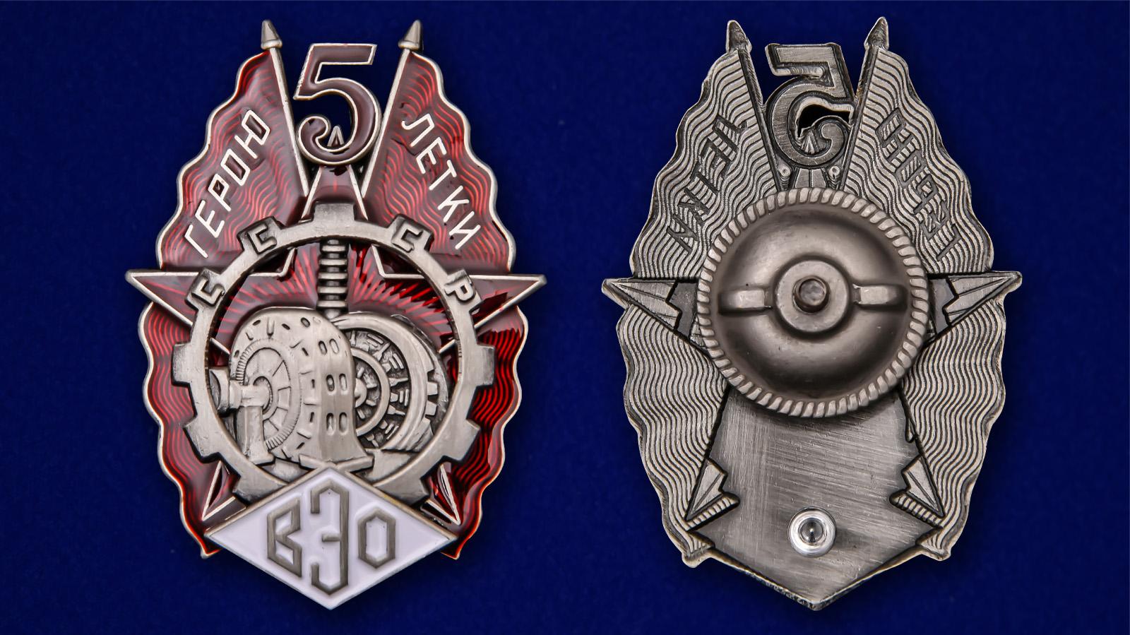 Наградной знак Герою пятилетки (ВЭО) - аверс и реверс