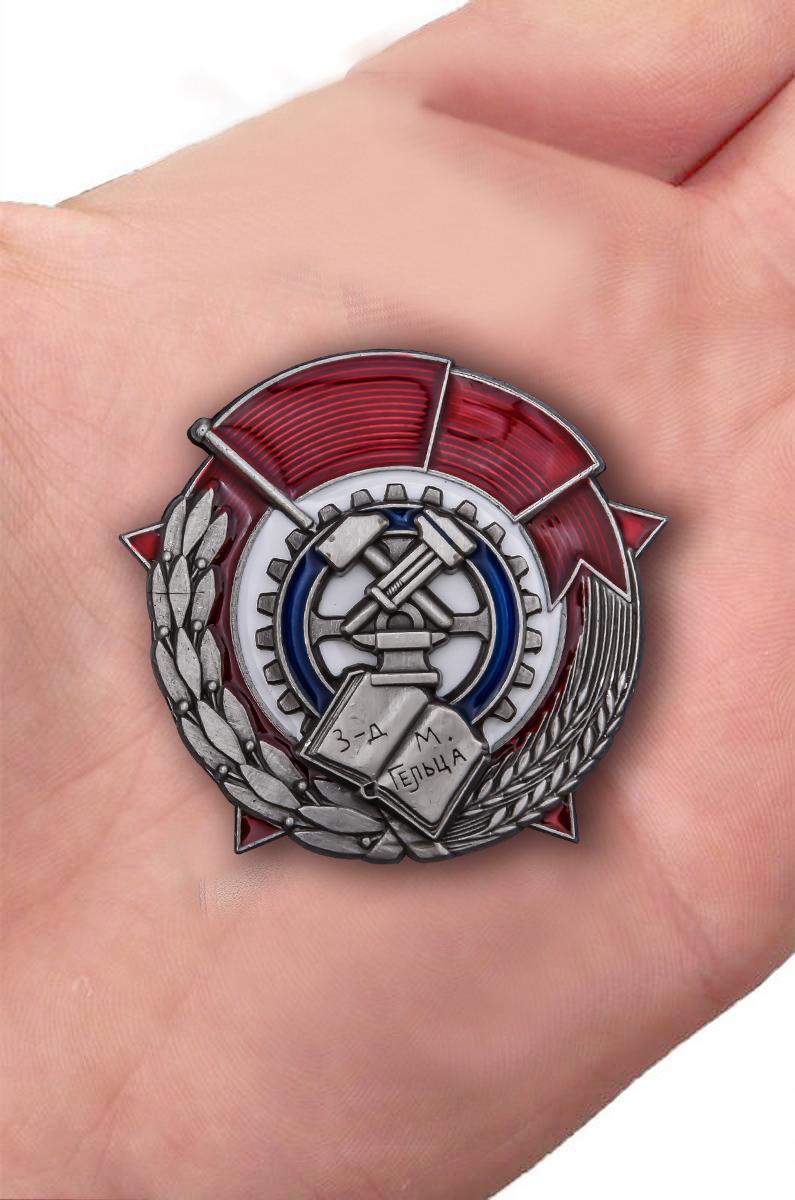 Наградной знак Ударнику Сталинского призыва - вид на ладони