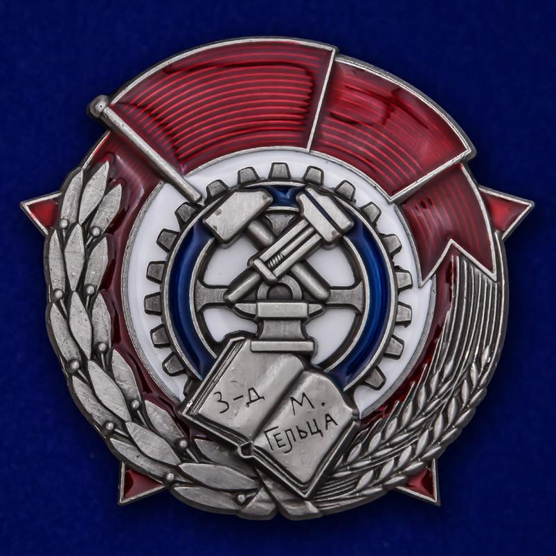Наградной знак Ударнику Сталинского призыва