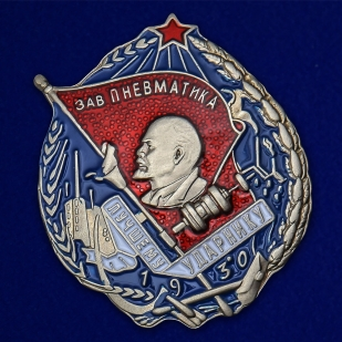 Наградной знак Лучшему ударнику завода Пневматика