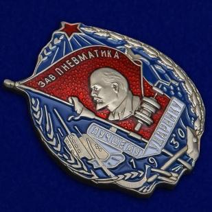 Наградной знак Лучшему ударнику завода Пневматика - общий вид