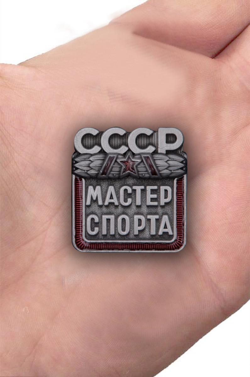 Наградной знак Мастер спорта СССР - вид на ладони