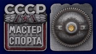 Наградной знак Мастер спорта СССР - аверс и реверс