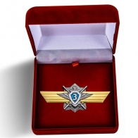 Наградной знак МО РФ Классная квалификация Специалист 3-го класса