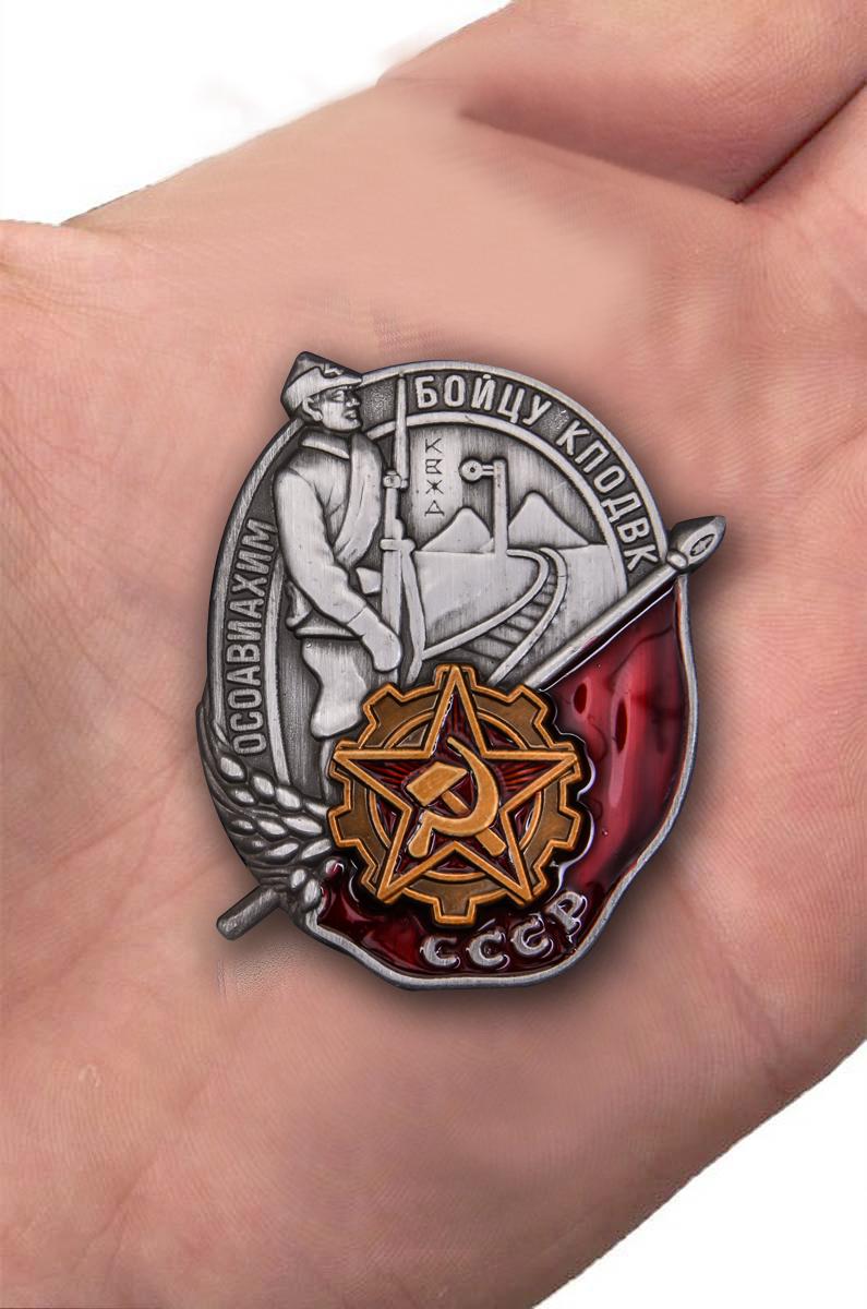 Наградной знак Осоавиахима СССР Бойцу КПОДВК - вид на ладони