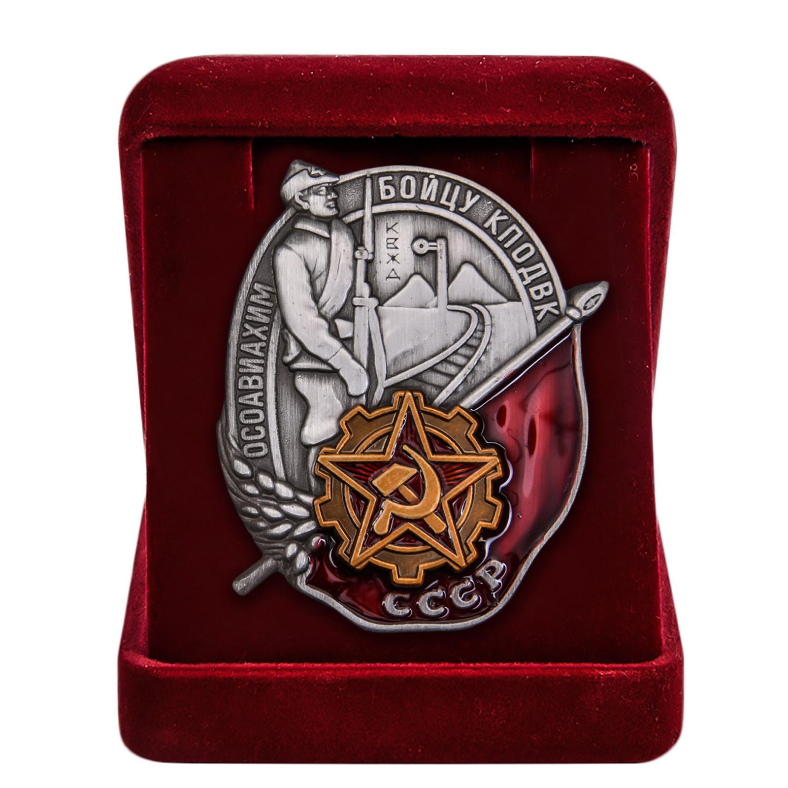Купить наградной знак Осоавиахима СССР Бойцу КПОДВК оптом или в розницу