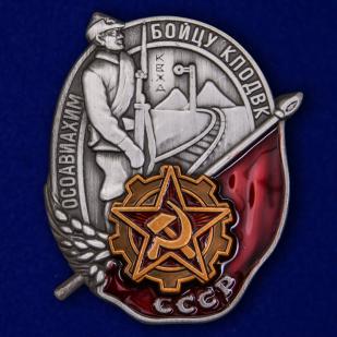 Наградной знак Осоавиахима СССР Бойцу КПОДВК
