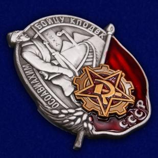 Наградной знак Осоавиахима СССР Бойцу КПОДВК - общий вид