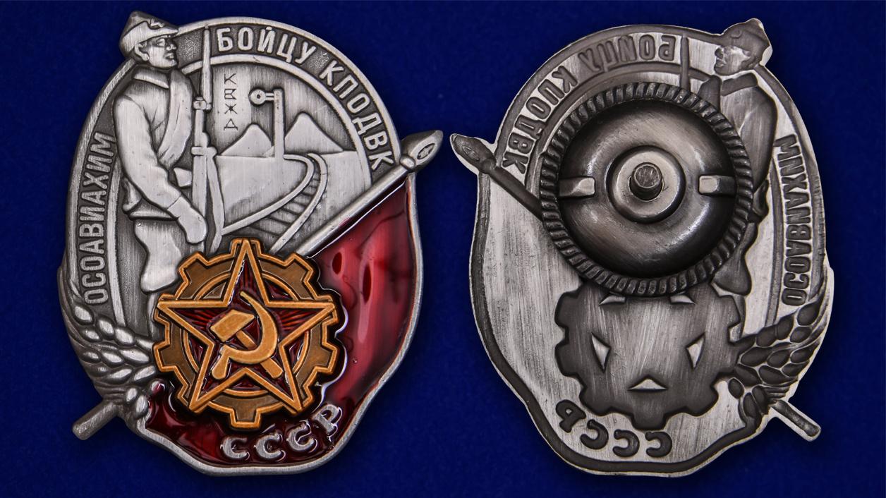 Наградной знак Осоавиахима СССР Бойцу КПОДВК - аверс и реверс