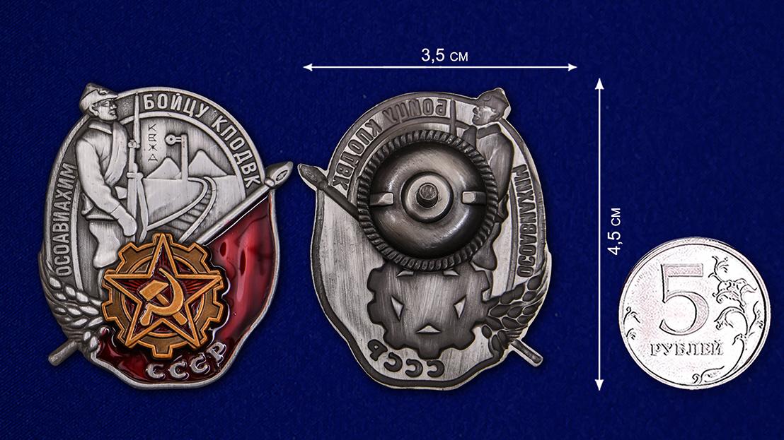 Наградной знак Осоавиахима СССР Бойцу КПОДВК - сравнительный вид