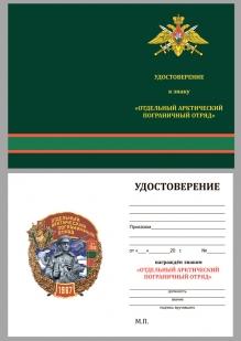 Наградной знак Отдельный Арктический Пограничный отряд - удостоверение
