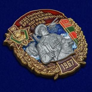 Наградной знак Отдельный Арктический Пограничный отряд - общий вид